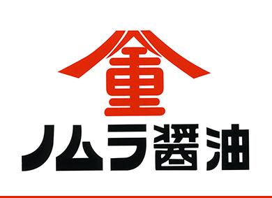 野村醤油ONLINESHOP | 福井県大野市の老舗醤油通販