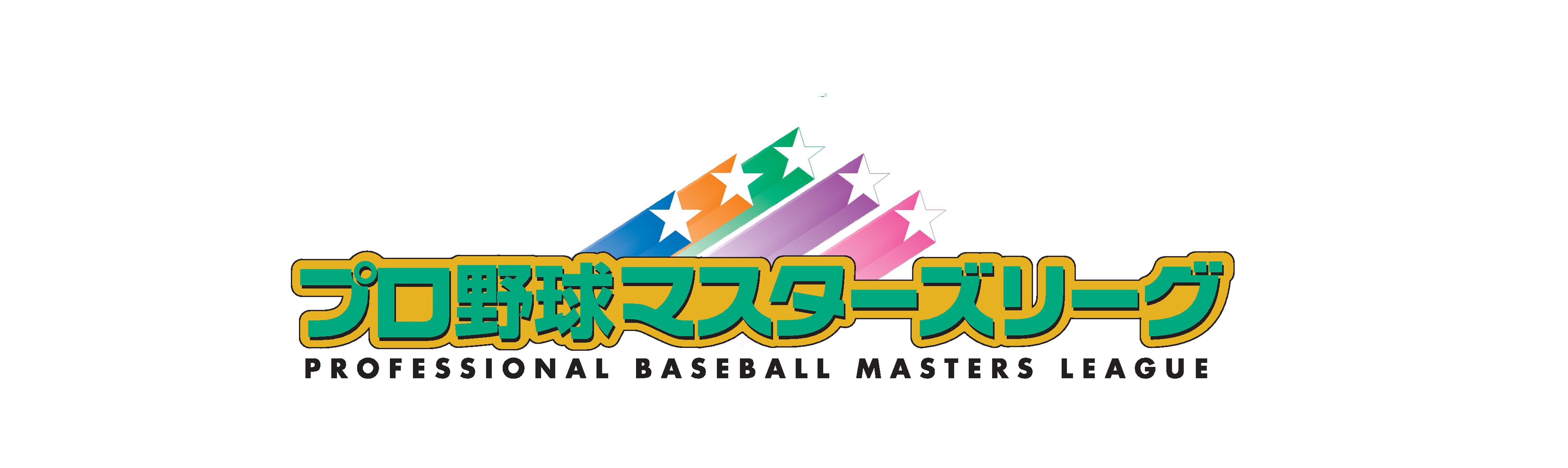 プロ野球マスターズリーグオフィシャルショップ