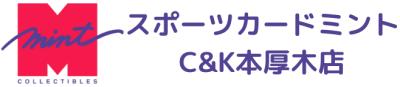 スポーツカードミントC&K本厚木店-オンラインショップ