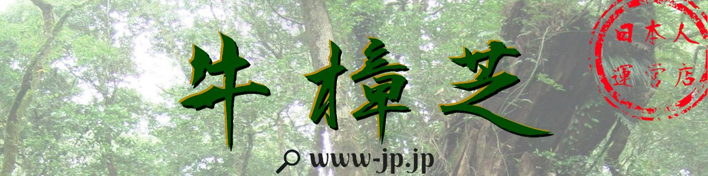 牛樟芝【信頼のブランド】台湾政府FDA認可の供給元 直卸/販売:ロートワンドウィンケル