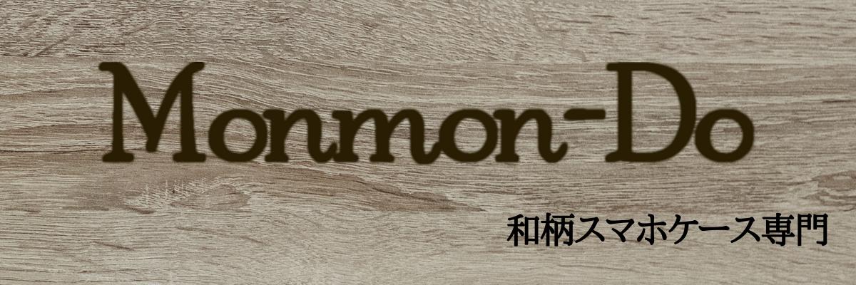 和柄スマホケース専門 Monmon-Do(文紋堂)