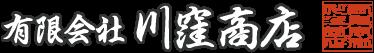有限会社 川窪商店
