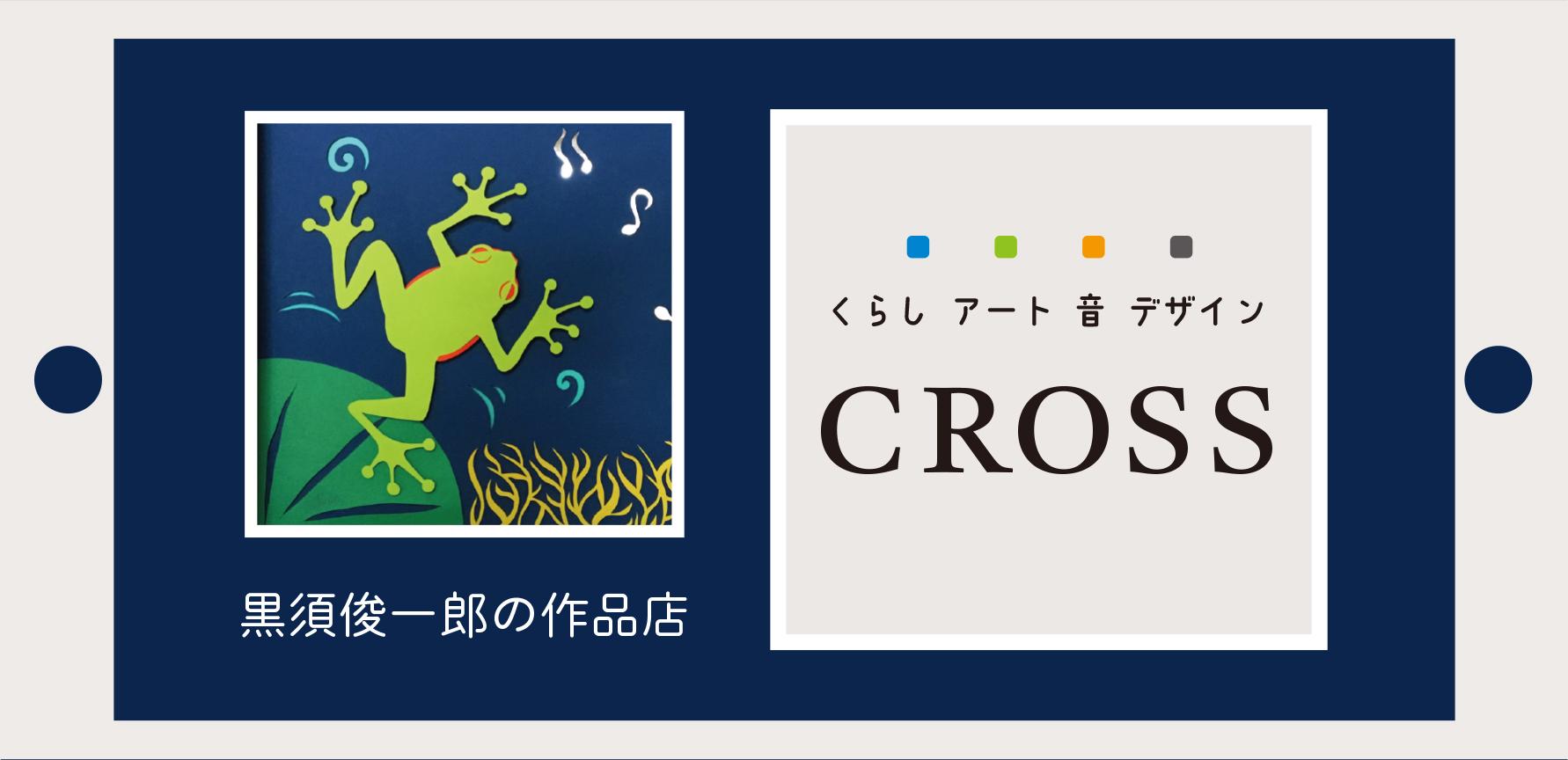 CROSS [ 暮らし・アート・音・デザイン 黒須俊一郎の作品店 ]