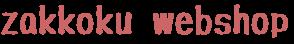 zakkoku webshop