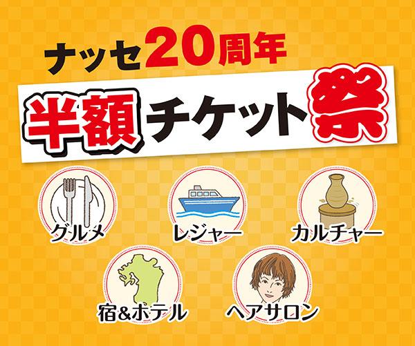 福岡ナッセ限定チケット