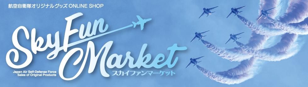 Sky Fun Market