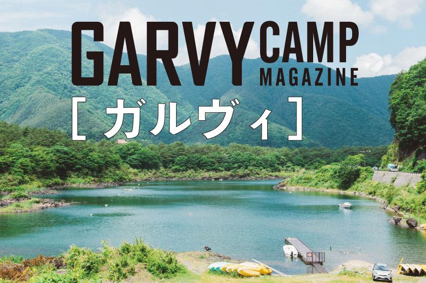 GARVY(ガルヴィ)