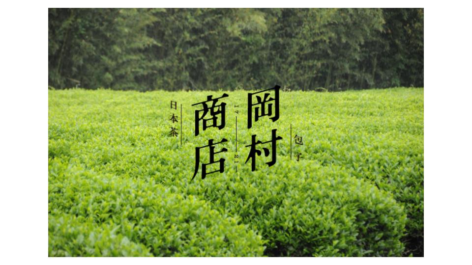 岡村商店 日本茶部