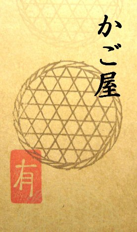 竹かごの店 かご屋 by 有製咲処