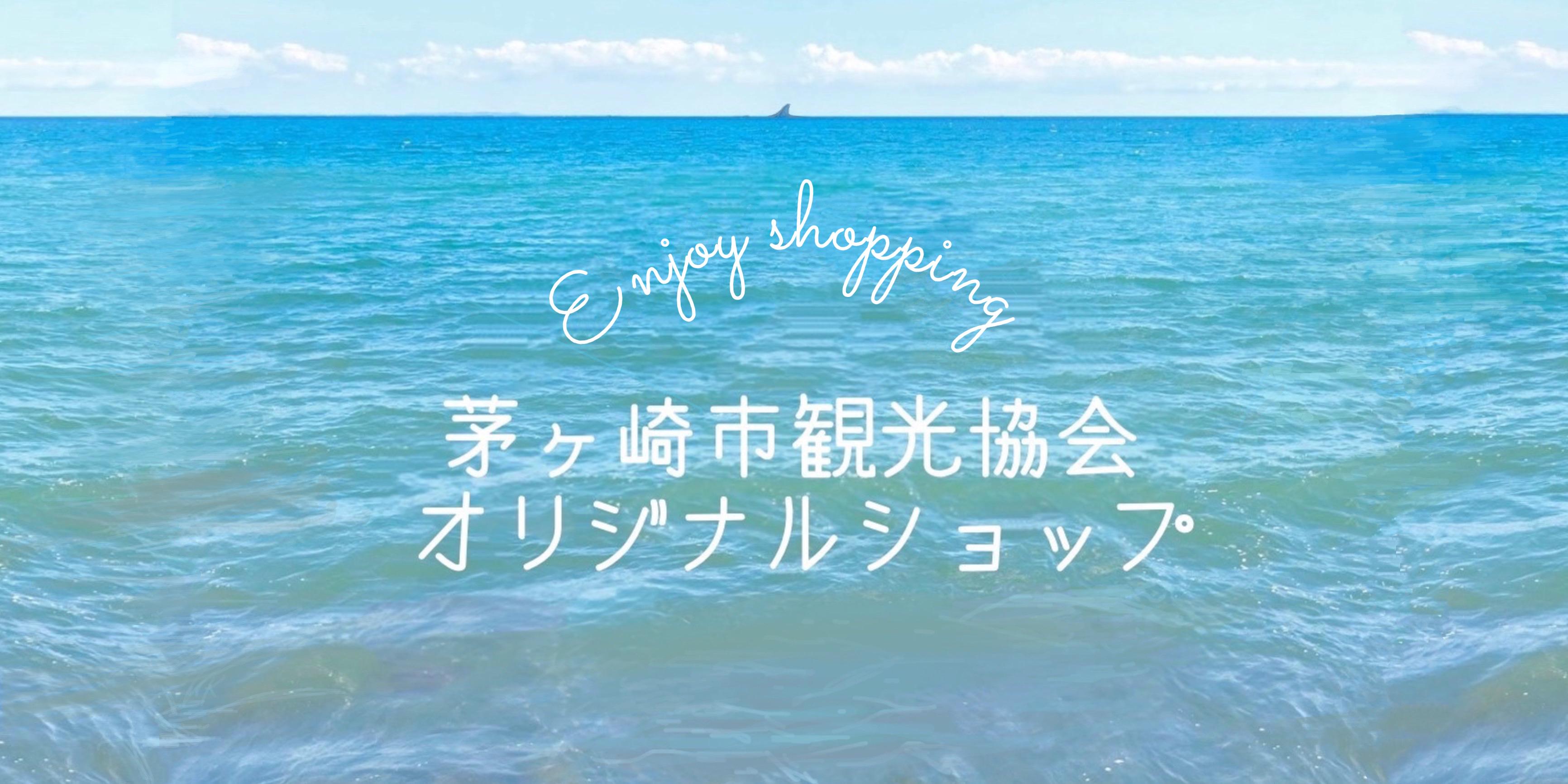 茅ヶ崎市観光協会