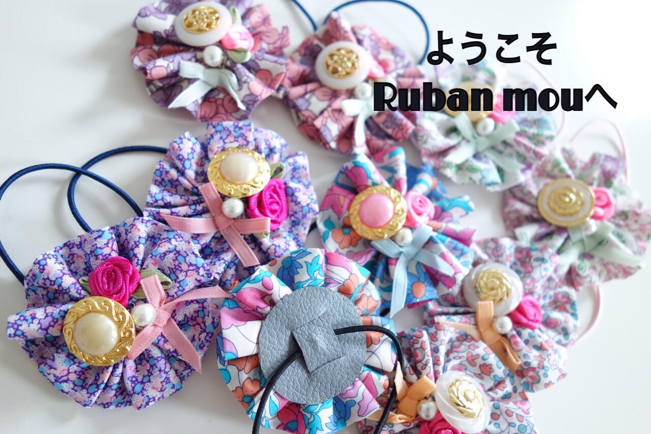 Ruban mou ☆ハンドメイド かわいい子ども服・ベビー服・雑貨☆