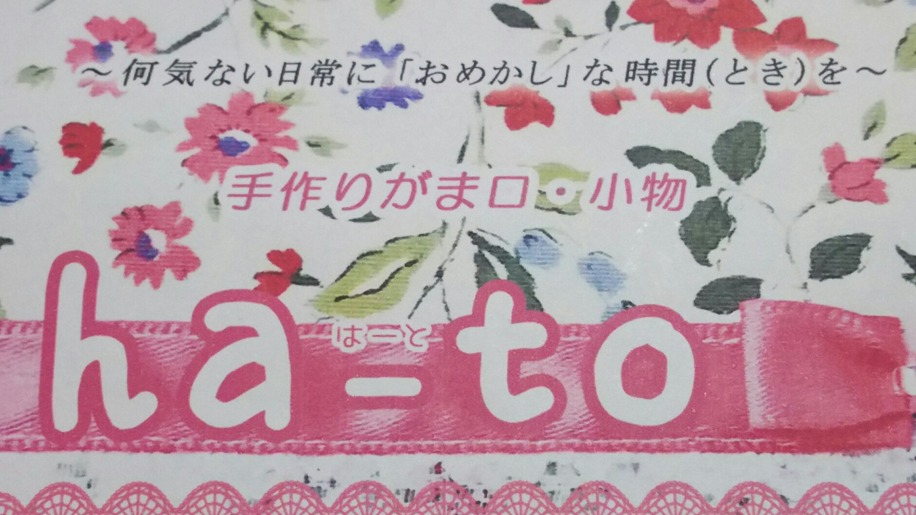 ha-to(ハート)