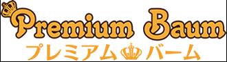 プレミアムバーム