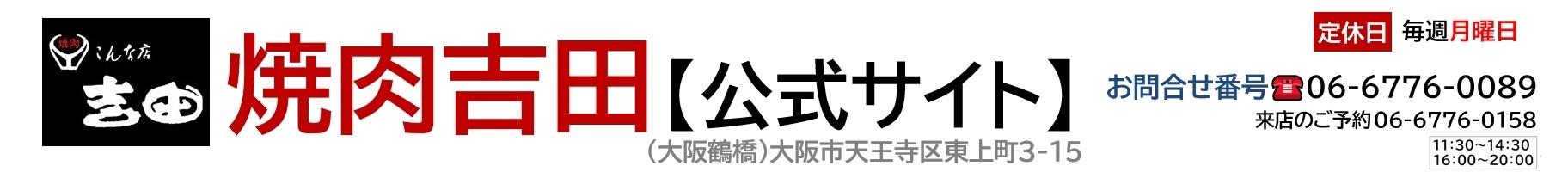焼肉吉田【公式サイト】