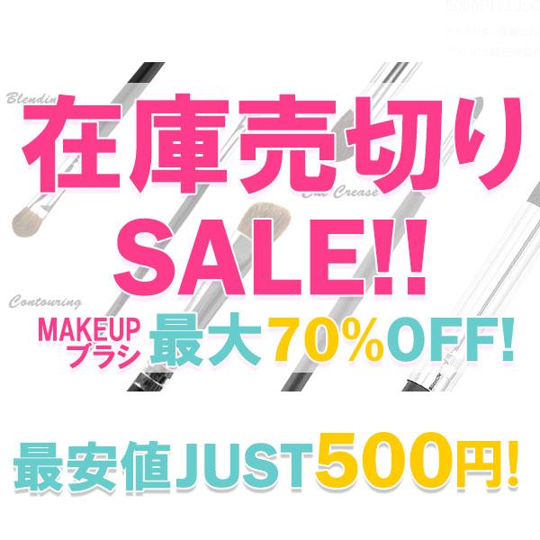 最大70%OFF!最安値500円!!在庫一掃セール開催中!