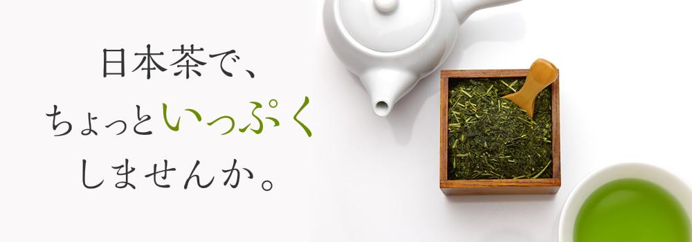 日本茶専門店IPPUKU紹介画像1