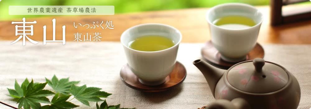 日本茶専門店IPPUKU紹介画像2