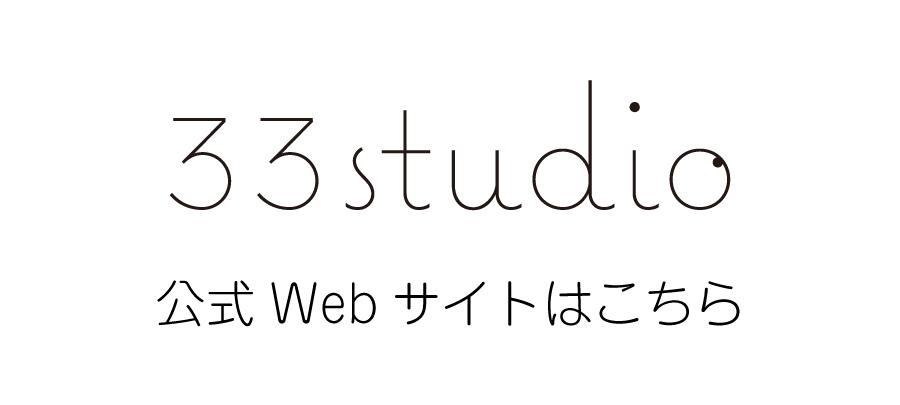 33studio公式Webサイトはこちら