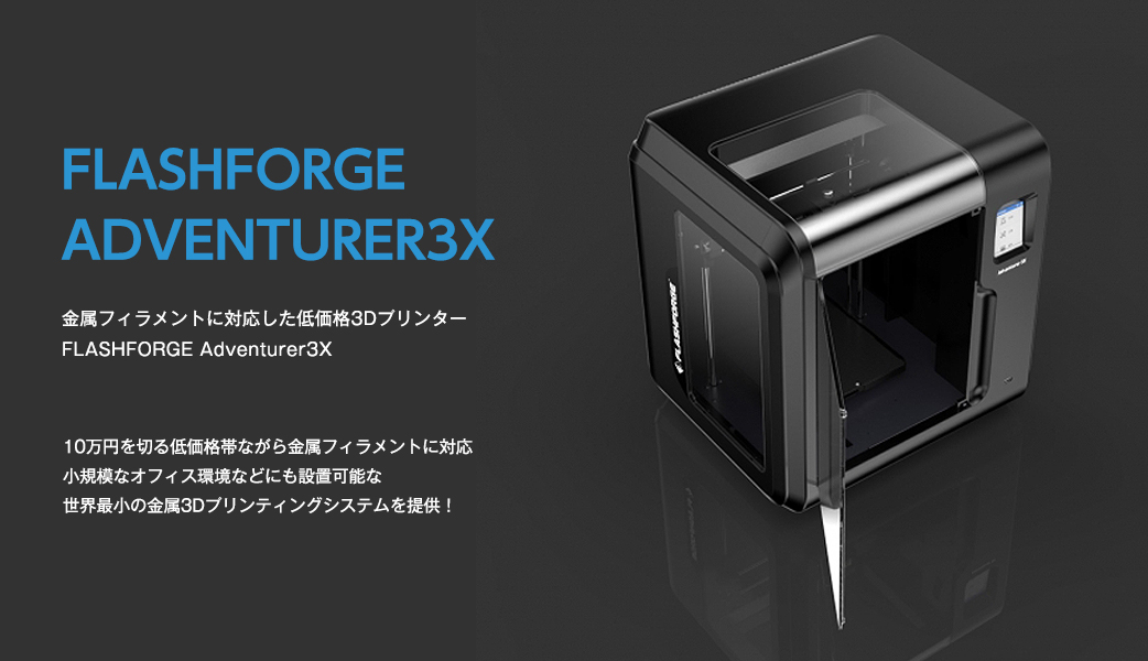 3DPRINTER SHOP id.arts紹介画像1