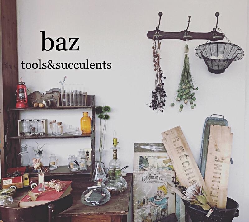 Baz  tools&plants紹介画像1