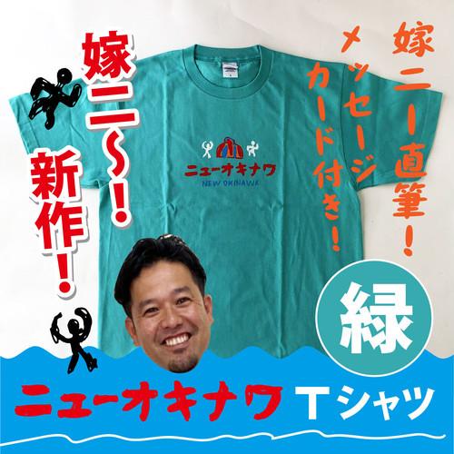 ニューオキナワTシャツ(緑)