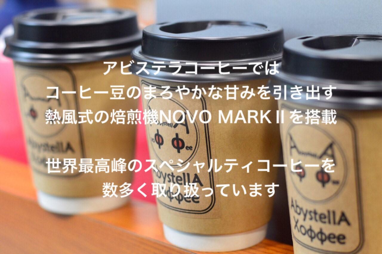アビステラ コーヒー紹介画像1