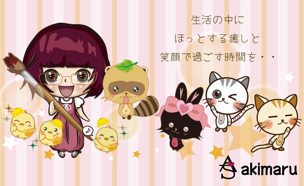 プチかわいい動物キャラクターグッズ「akimaru art shop」紹介画像1