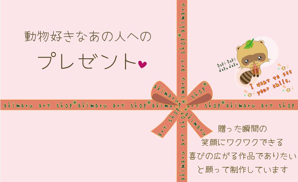 プチかわいい動物キャラクターグッズ「akimaru art shop」紹介画像2