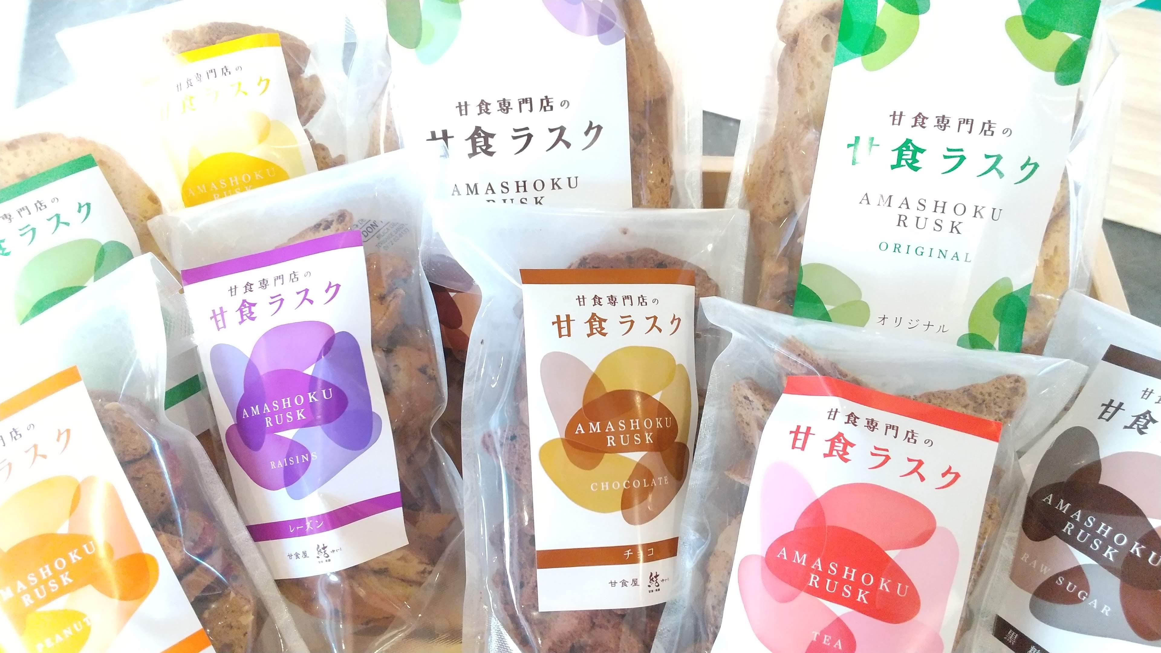 甘食ラスク7種セット