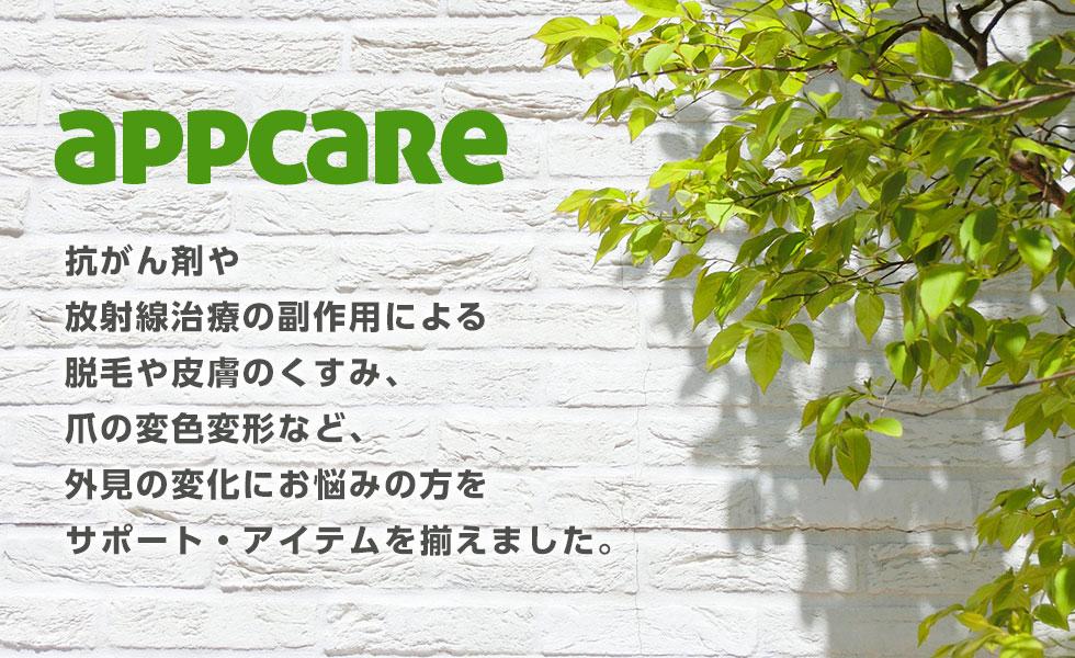 appcare紹介画像1