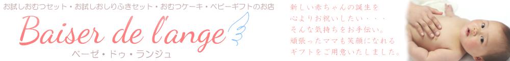 baiser de lange【ベーゼドランジュ】紹介画像1