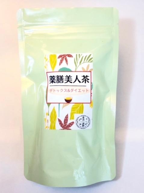 薬膳茶 『薬膳美人茶』~ デトックスダイエット ~