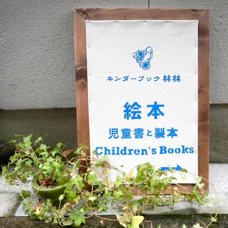 キンダーブック 林林| 御朱印帳・布箱・製本ノート・絵本・児童書の通販