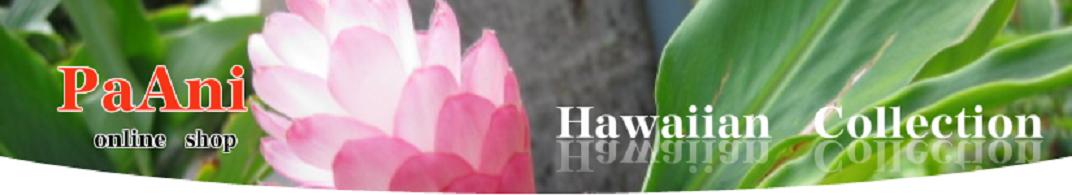 Hawaiian shop PaAni  ハワイ★海を感じるアクセサリー紹介画像1