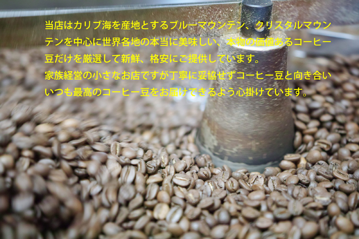 カリブコーヒー紹介画像2