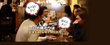 『日ノ出町、桜木町カサデルリオ』『リオ井土ヶ谷店』本格スペイン料理&ステーキ紹介画像1