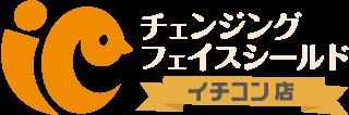 チェンジングフェイスシールド[イチコン店]