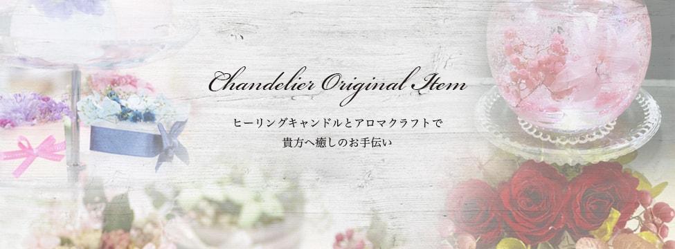 Chandelier * シャンドリエ【オンラインショップ】紹介画像1