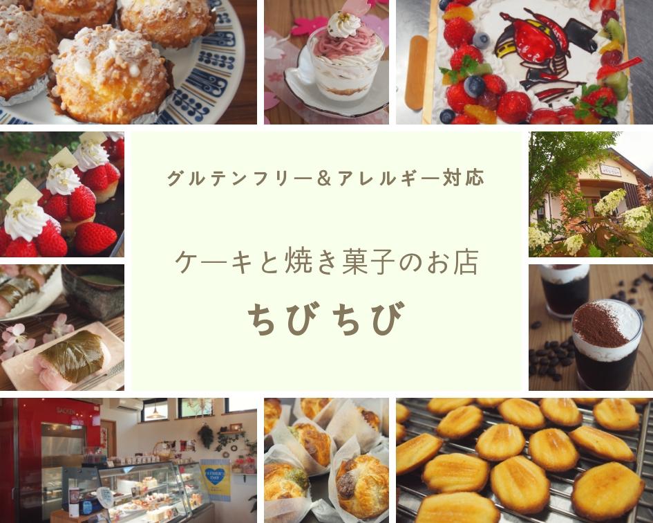 ケーキと焼き菓子のお店  ちびちび