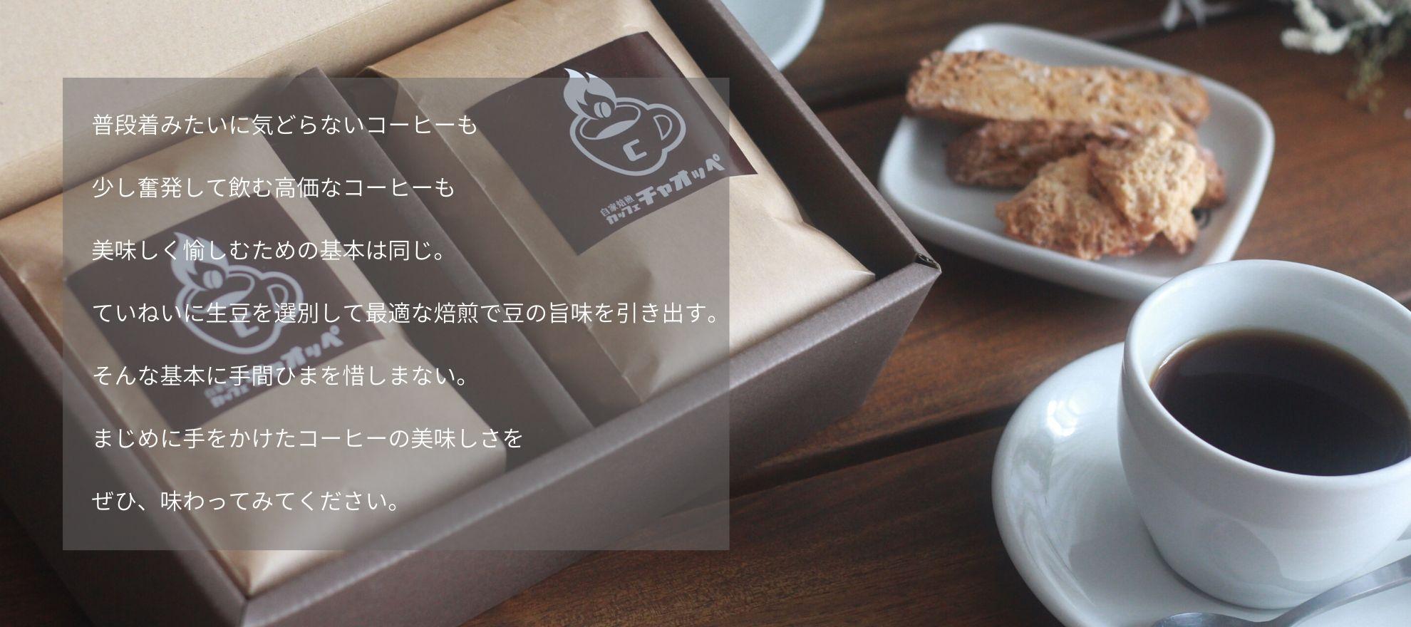 チャオッペ*自家焙煎コーヒー豆とコーヒーギフトの販売紹介画像1