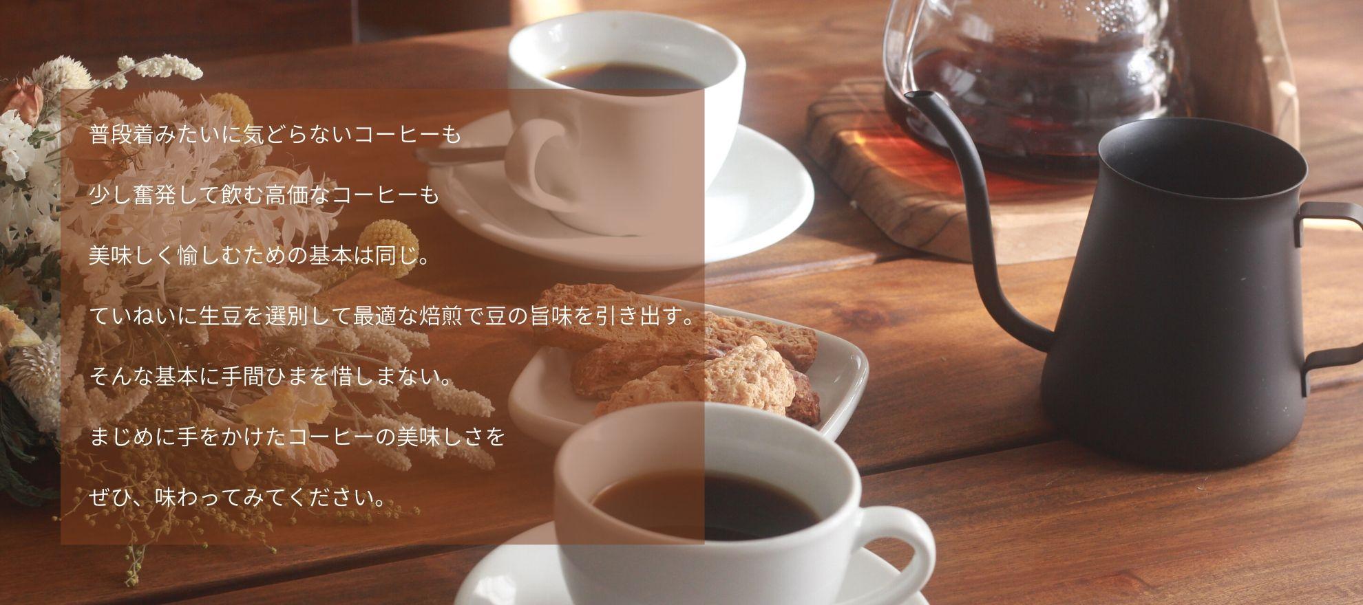 チャオッペ*自家焙煎コーヒー豆とコーヒーギフトの販売紹介画像2