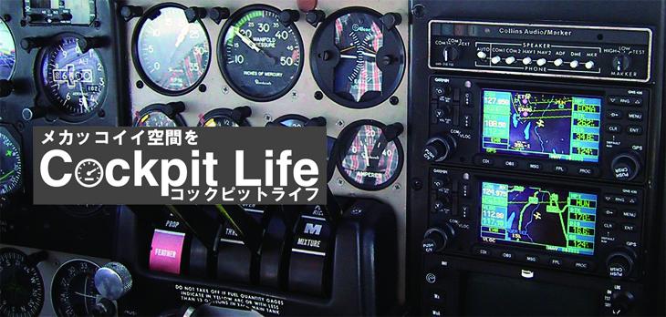 コックピットライフ紹介画像1