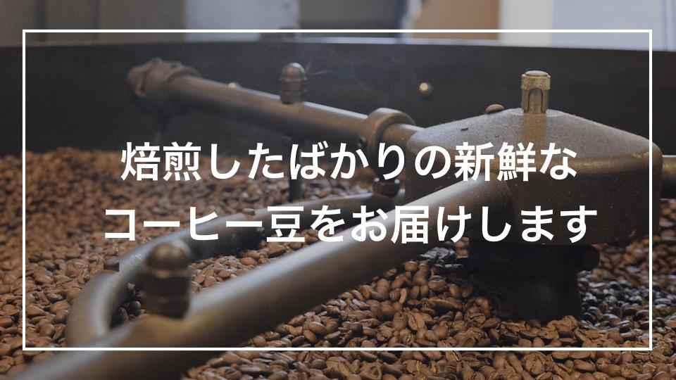 CoffeeBox紹介画像2