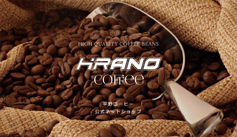 平野コーヒー商会紹介画像1