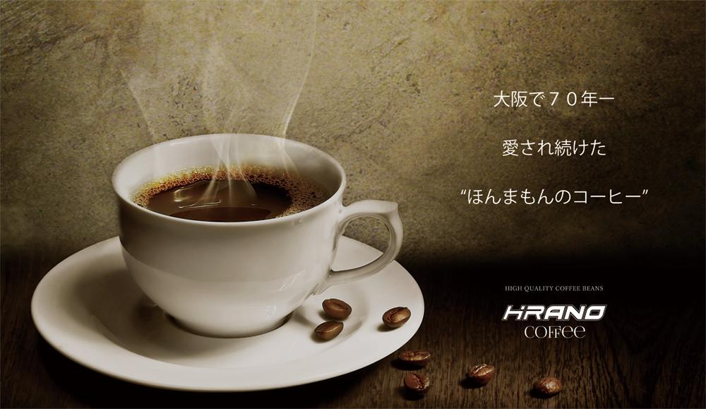 平野コーヒー商会紹介画像2