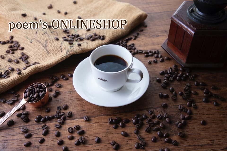 コーヒーぽえむの通販サイト 直火焙煎の新鮮なコーヒー豆とギフトをお届けします紹介画像1