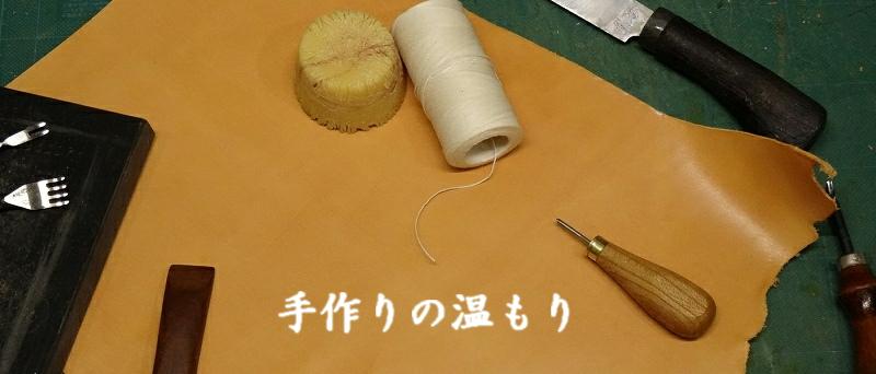 手作り革工房 Leaf紹介画像1