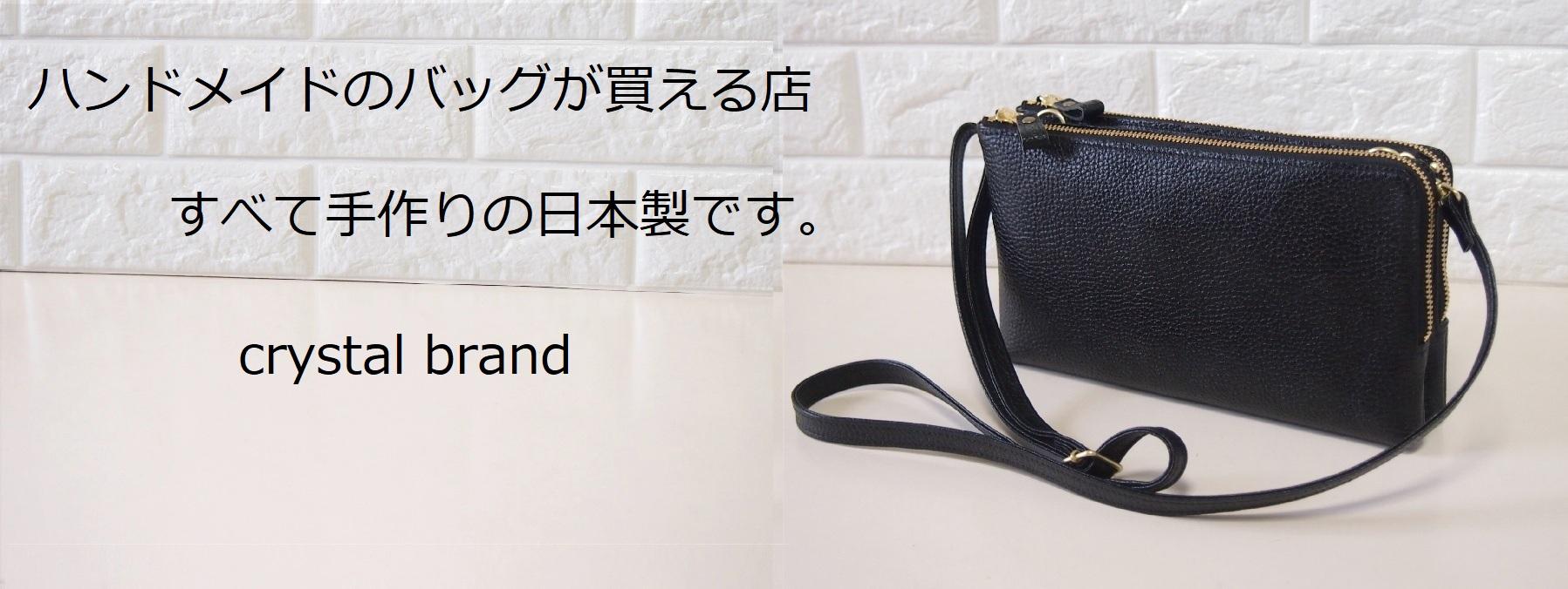 クリスタル ブランド  お財布ポシェット・サコッシュ・本革・ショルダーバッグ・日本製紹介画像1