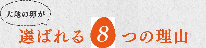大地の卵が選ばれる7つの理由