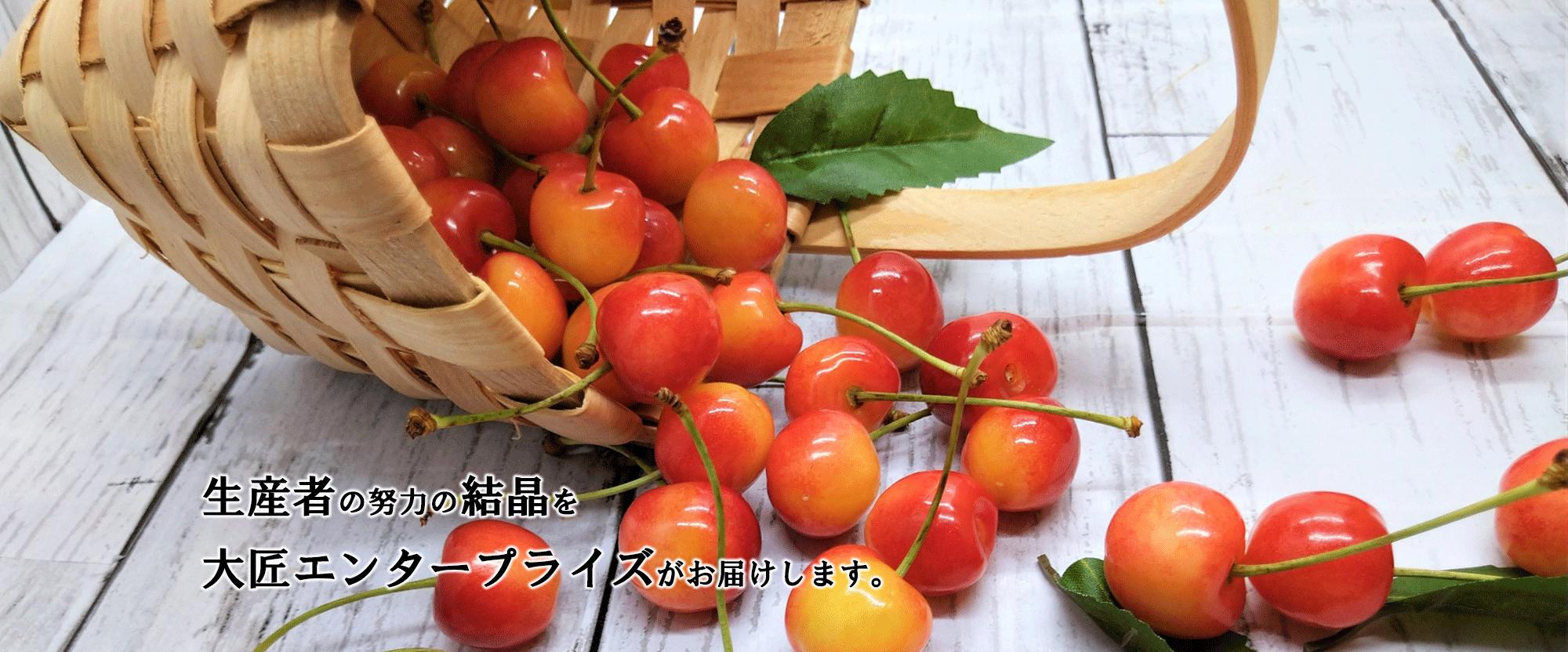 大匠エンターブライズ|山形のさくらんぼや旬の果物や野菜を生産者から直接仕入れて販売しています。